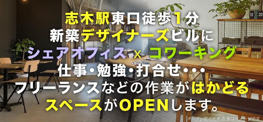 レンタルオフィス志木